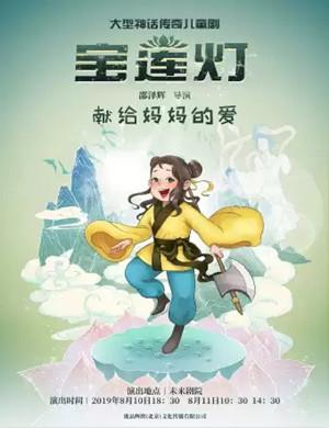 2019儿童剧宝莲灯北京站