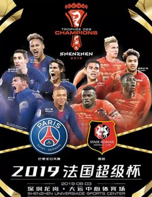 2019法国超级杯深圳站