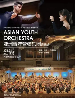 2019亚洲青年管弦乐团天津音乐会