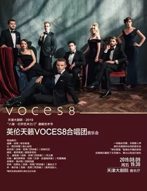 2019Voces8天津音乐会