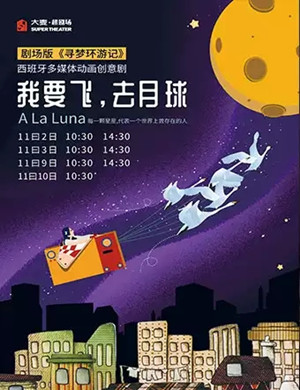 2019创意剧我要飞去月球北京站