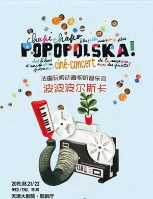 2019波波波尔斯卡音乐会天津站
