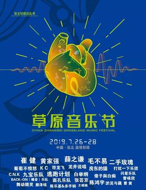 2019张北草原音乐节