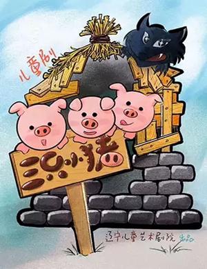儿童剧三只小猪沈阳站