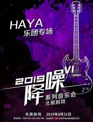 """2019降噪""""VI系列音乐会 — HAYA乐团专场-北京站"""