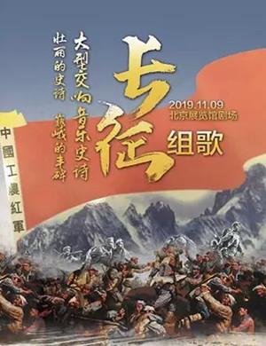2019《长征组歌》-难忘的红色旋律大型交响音乐会-北京站