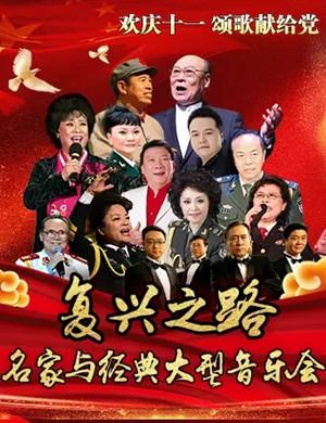 2019复兴之路 ·庆十一名家与经典大型演唱音乐会-北京站