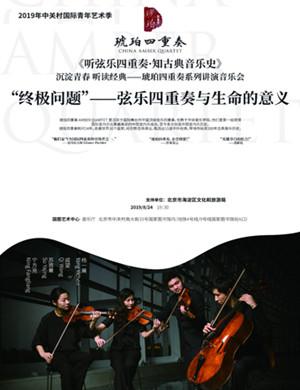 2019琥珀四重奏系列北京音乐会