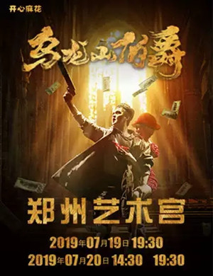 2019舞台剧乌龙山伯爵郑州站