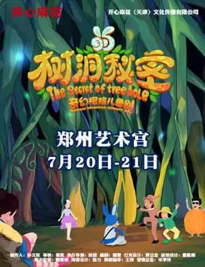 2019儿童剧树洞的秘密郑州站