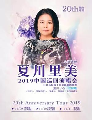 2019夏川里美北京演唱会