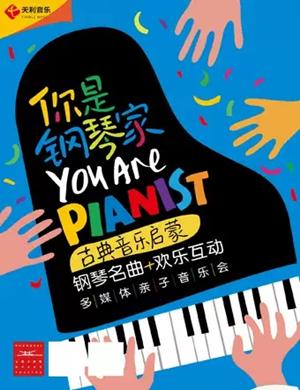 2019你是钢琴家——古典音乐启蒙钢琴名曲欢乐互动多媒体亲子音乐会-苏州站