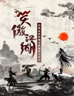 2019笑傲江湖—经典武侠影视金曲视听音乐会-北京站