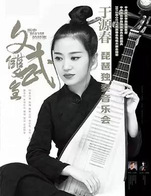 于源春琵琶惠州音乐会