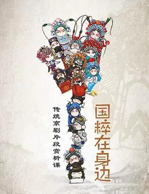 京剧国粹在身边惠州站