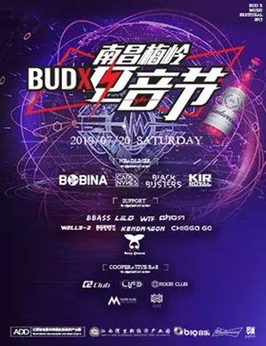 2019BUD X南昌电音节