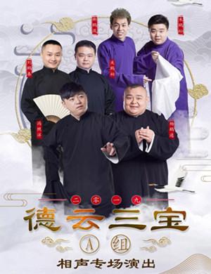 2019德云社德云三宝相声专场演出-唐山站