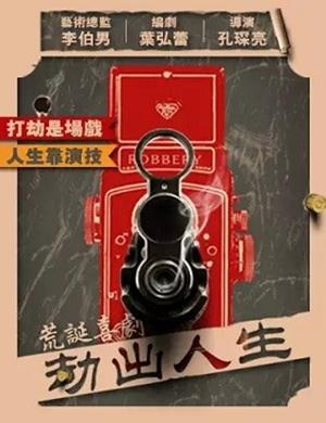 2019喜剧劫出人生杭州站