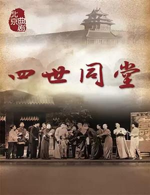 2019北京曲剧《四世同堂》-北京站