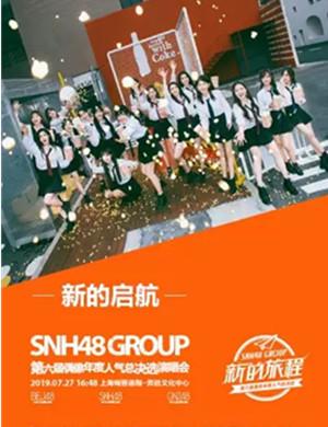 2019SNH48上海演唱会