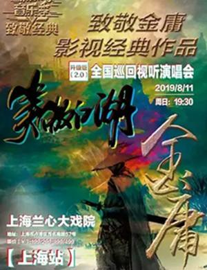 2019致敬金庸上海演唱会