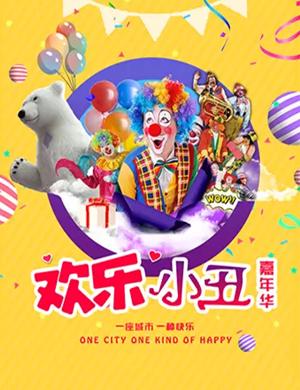 滑稽剧欢乐小丑嘉年华重庆站