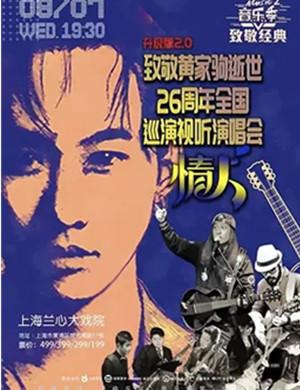 2019致敬黄家驹上海演唱会