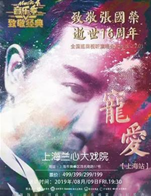 2019致敬张国荣上海演唱会