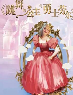 2019音乐剧跳舞的公主上海站