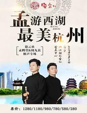 2019孟鹤堂杭州相声专场