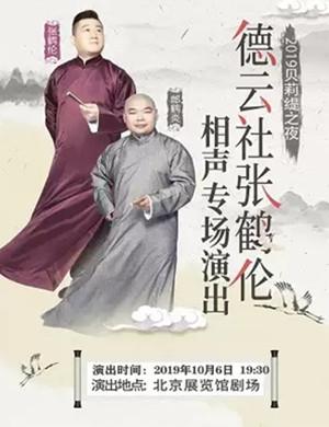 2019张鹤伦相声专场北京站