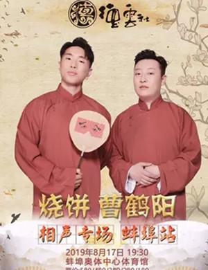 2019曹鹤阳相声专场蚌埠站