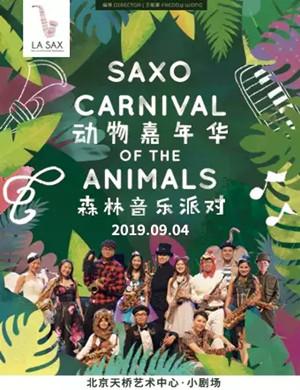 2019动物嘉年华北京音乐会