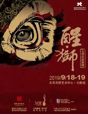 2019大型民族舞剧《醒·狮》-北京站