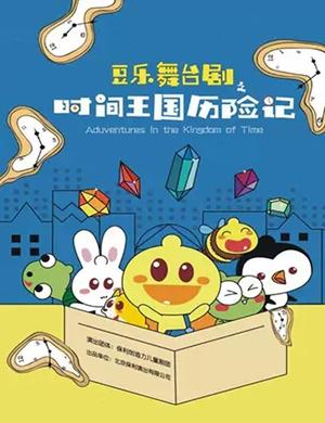 儿童剧时间王国历险记绍兴站