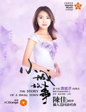 《小城故事》——陈佳2019个人演唱会-长沙站