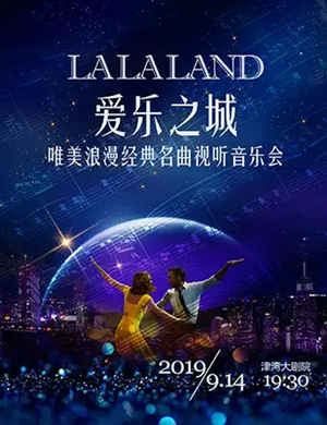 """2019爱乐之城""""LA LA LAND"""" –唯美浪漫经典名曲视听音乐会-天津站"""