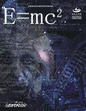 戏剧E=MC²绍兴站