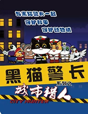 2019儿童剧黑猫警长郑州站