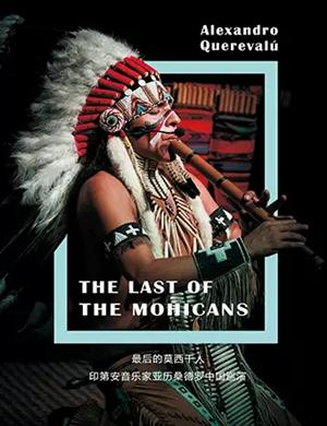 2019《最后的莫西干人》印第安音乐家亚历桑德罗中国巡演音乐会-杭州站