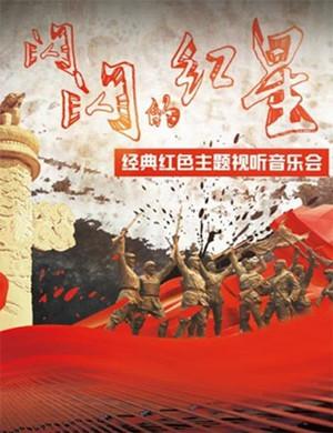 2019闪闪的红星北京音乐会