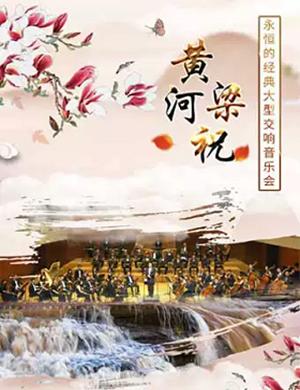 2019黄河·梁祝—永恒的经典中秋交响音乐会-北京站