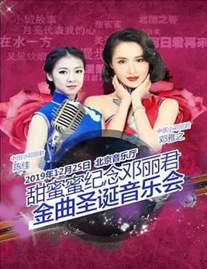 2019甜蜜蜜—纪念邓丽君经典金曲圣诞音乐会-北京站