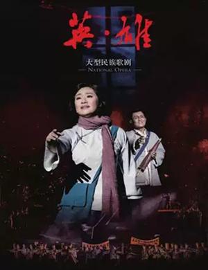 2019歌剧英雄长沙站