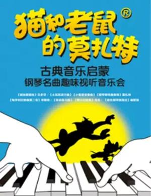 2019猫和老鼠的莫扎特上海音乐会