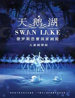 芭蕾舞剧天鹅湖贵阳站