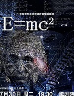 2019戏剧E=MC²福州站