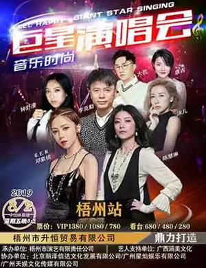 2019香港巨星梧州演唱会