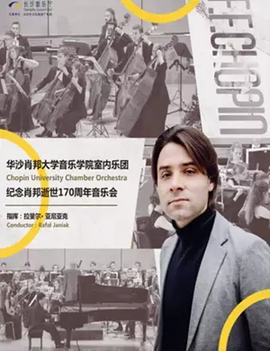 2019肖邦大学室内乐团长沙音乐会