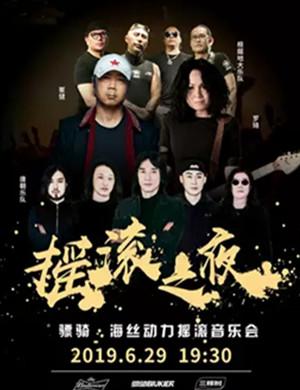 2019骠骑海丝动力摇滚莆田演唱会